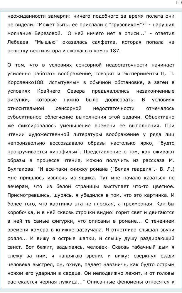 PDF. Личность в экстремальных условиях. Лебедев В. И. Страница 147. Читать онлайн