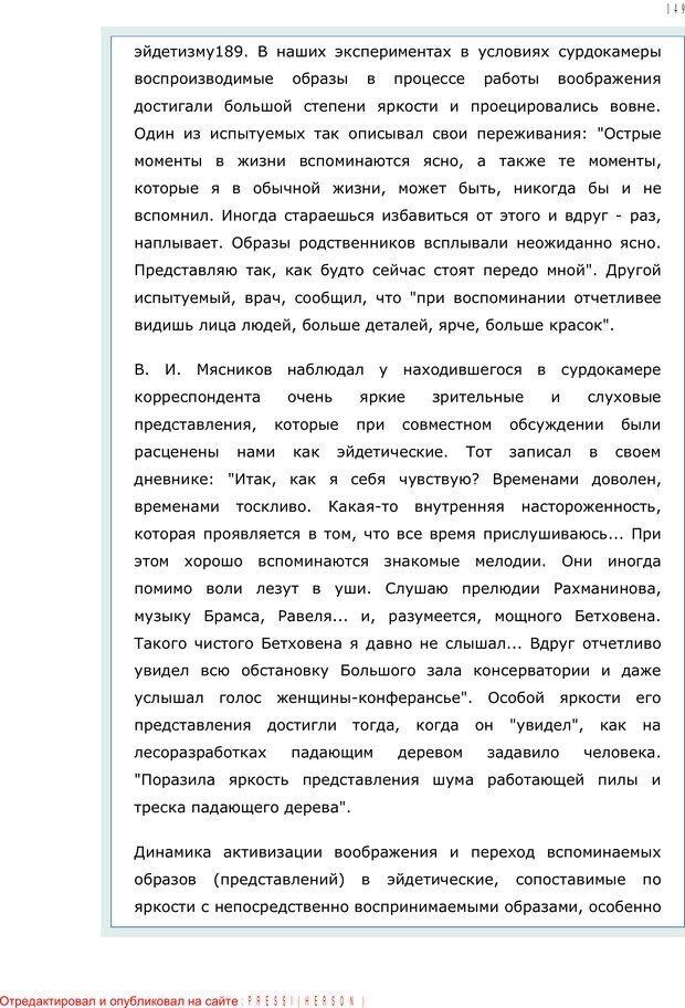 PDF. Личность в экстремальных условиях. Лебедев В. И. Страница 148. Читать онлайн