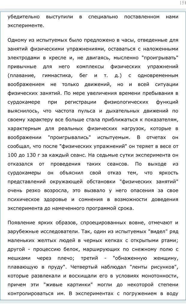 PDF. Личность в экстремальных условиях. Лебедев В. И. Страница 149. Читать онлайн