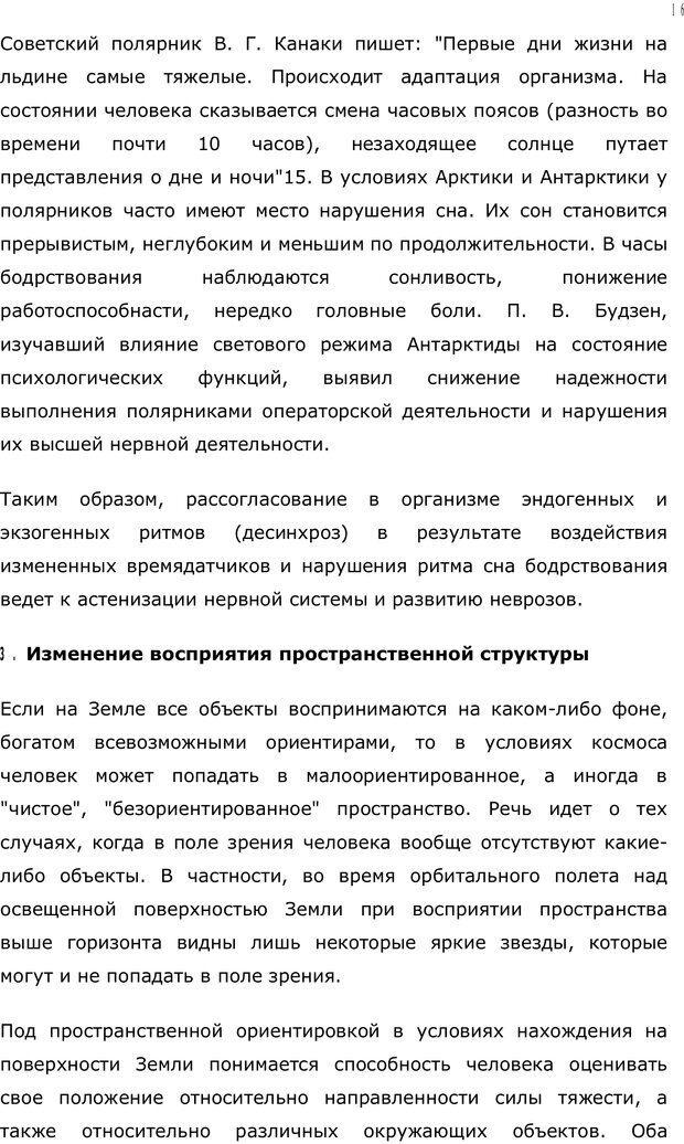 PDF. Личность в экстремальных условиях. Лебедев В. И. Страница 15. Читать онлайн