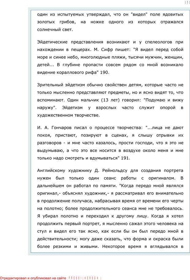 PDF. Личность в экстремальных условиях. Лебедев В. И. Страница 150. Читать онлайн