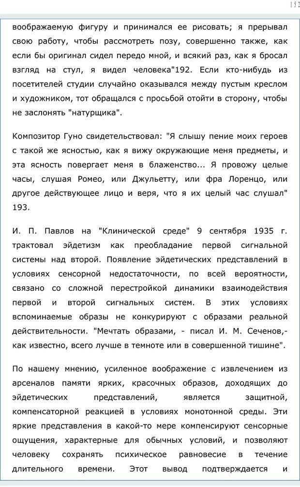 PDF. Личность в экстремальных условиях. Лебедев В. И. Страница 151. Читать онлайн