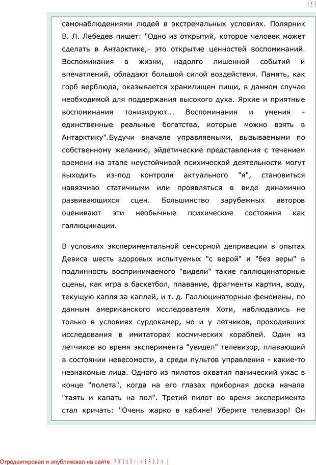 PDF. Личность в экстремальных условиях. Лебедев В. И. Страница 152. Читать онлайн