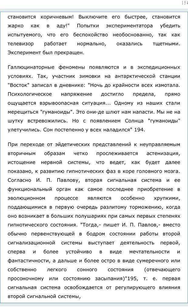 PDF. Личность в экстремальных условиях. Лебедев В. И. Страница 153. Читать онлайн