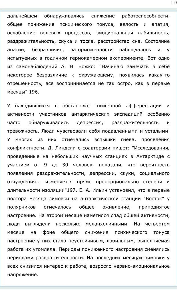 PDF. Личность в экстремальных условиях. Лебедев В. И. Страница 155. Читать онлайн