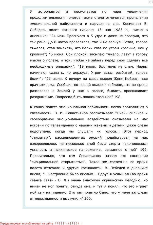 PDF. Личность в экстремальных условиях. Лебедев В. И. Страница 156. Читать онлайн