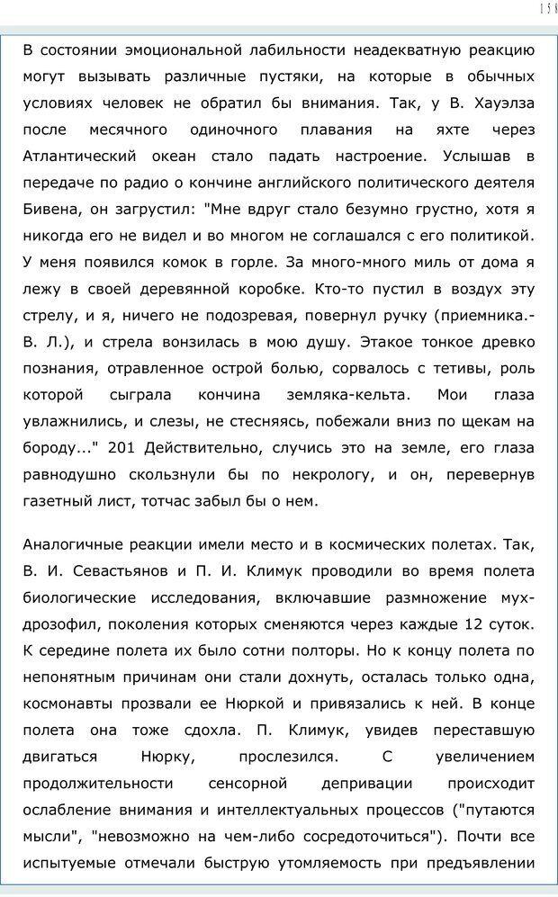 PDF. Личность в экстремальных условиях. Лебедев В. И. Страница 157. Читать онлайн