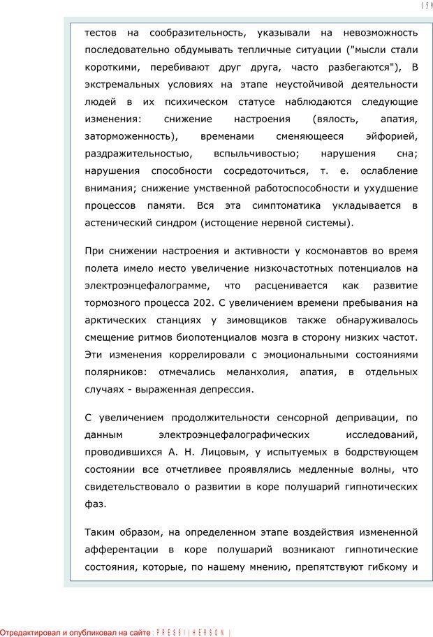 PDF. Личность в экстремальных условиях. Лебедев В. И. Страница 158. Читать онлайн