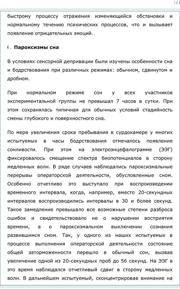 PDF. Личность в экстремальных условиях. Лебедев В. И. Страница 159. Читать онлайн