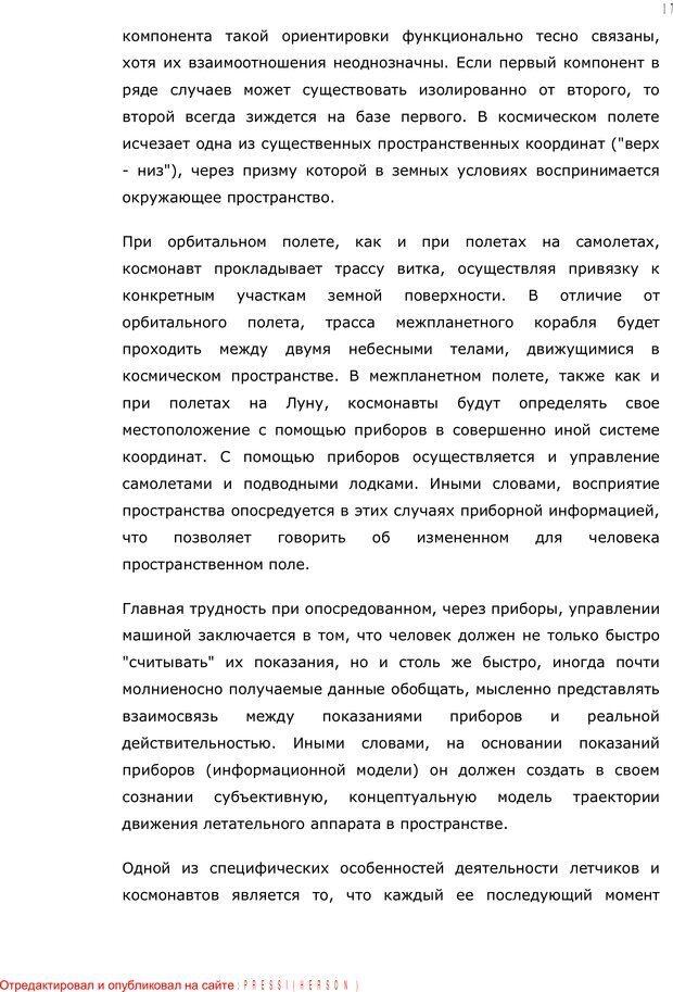 PDF. Личность в экстремальных условиях. Лебедев В. И. Страница 16. Читать онлайн