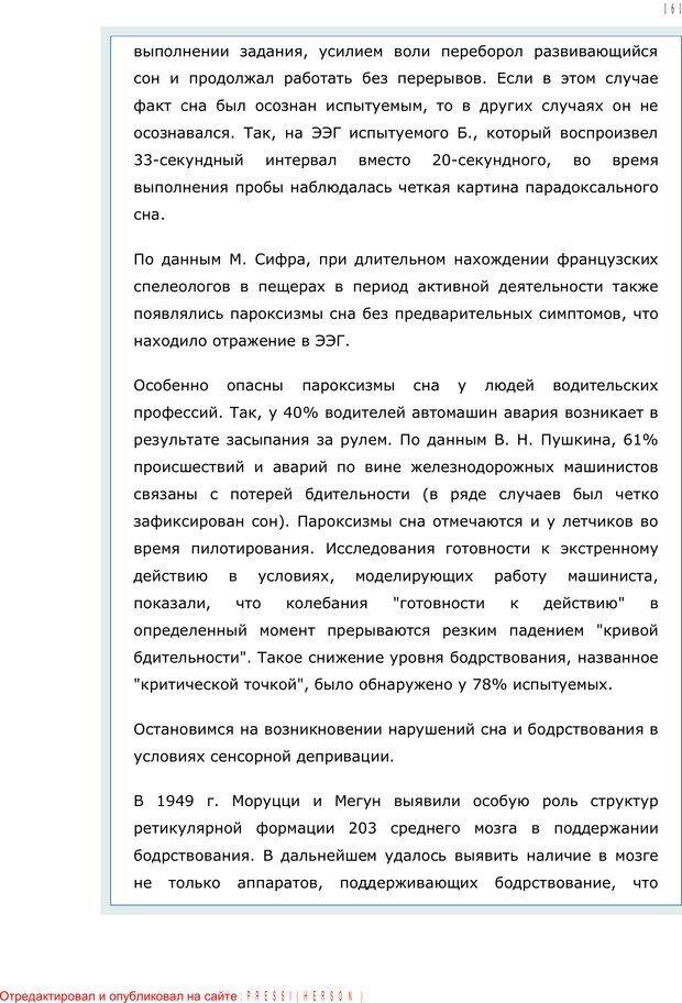 PDF. Личность в экстремальных условиях. Лебедев В. И. Страница 160. Читать онлайн