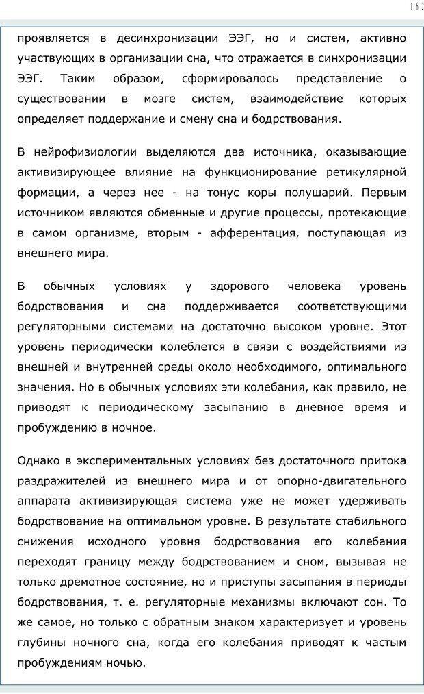 PDF. Личность в экстремальных условиях. Лебедев В. И. Страница 161. Читать онлайн