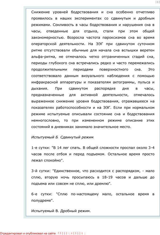 PDF. Личность в экстремальных условиях. Лебедев В. И. Страница 162. Читать онлайн