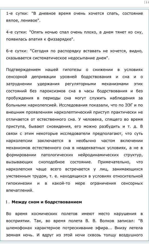 PDF. Личность в экстремальных условиях. Лебедев В. И. Страница 163. Читать онлайн