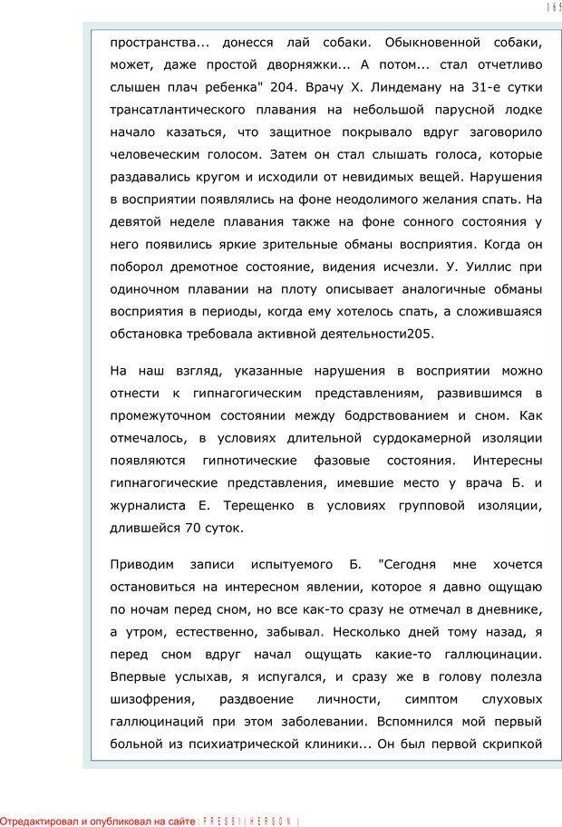 PDF. Личность в экстремальных условиях. Лебедев В. И. Страница 164. Читать онлайн
