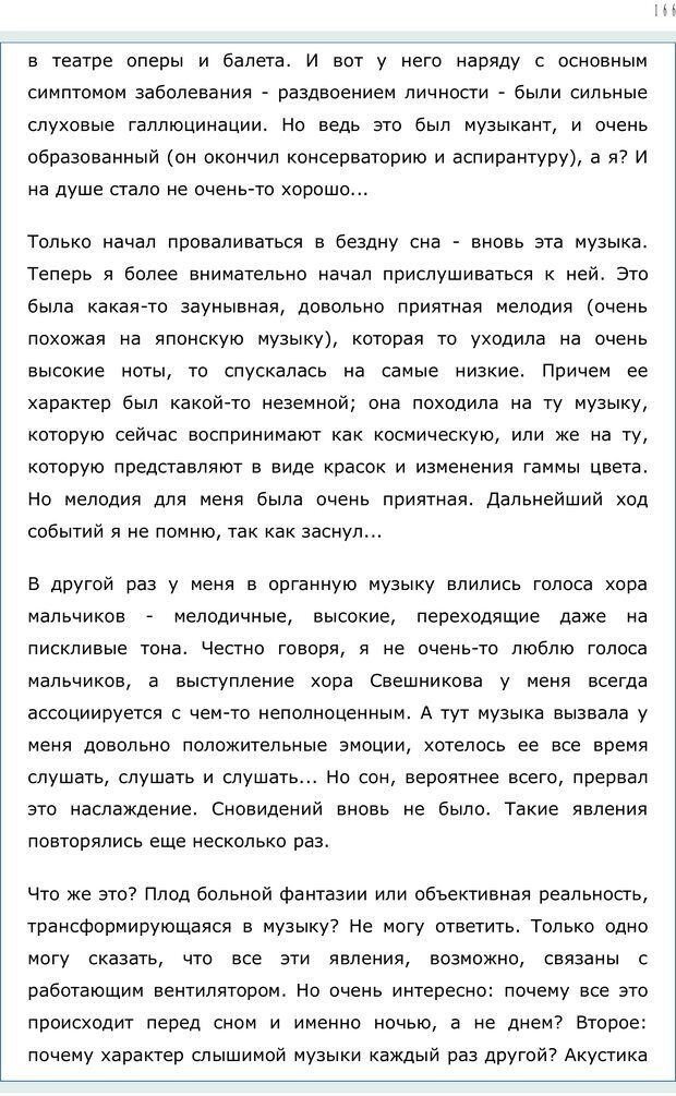 PDF. Личность в экстремальных условиях. Лебедев В. И. Страница 165. Читать онлайн