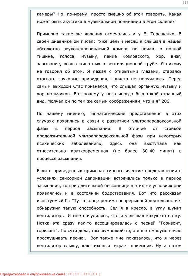 PDF. Личность в экстремальных условиях. Лебедев В. И. Страница 166. Читать онлайн