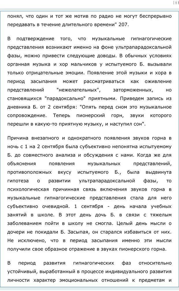 PDF. Личность в экстремальных условиях. Лебедев В. И. Страница 167. Читать онлайн