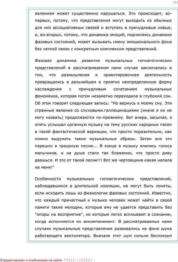 PDF. Личность в экстремальных условиях. Лебедев В. И. Страница 168. Читать онлайн