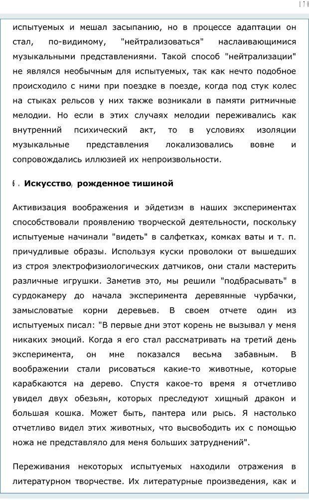 PDF. Личность в экстремальных условиях. Лебедев В. И. Страница 169. Читать онлайн