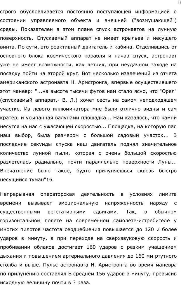 PDF. Личность в экстремальных условиях. Лебедев В. И. Страница 17. Читать онлайн