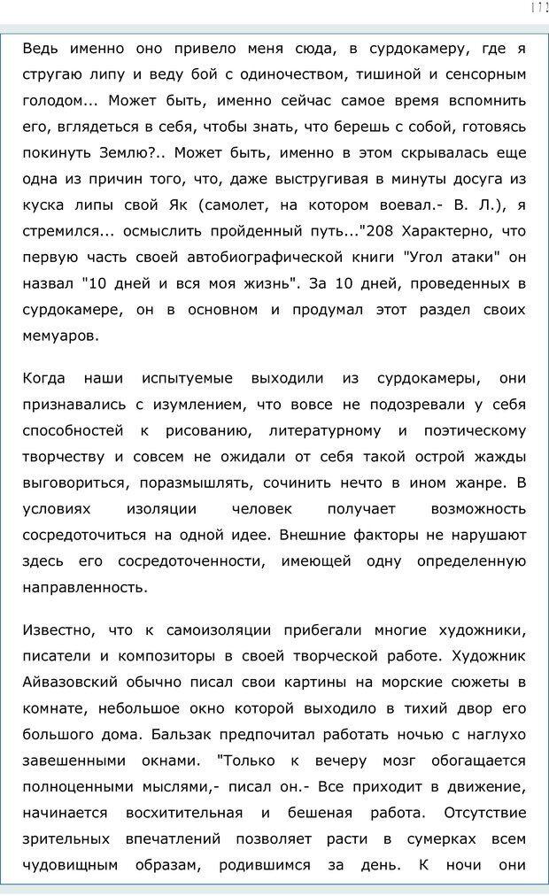 PDF. Личность в экстремальных условиях. Лебедев В. И. Страница 171. Читать онлайн