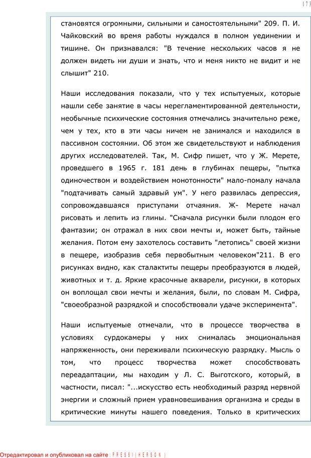 PDF. Личность в экстремальных условиях. Лебедев В. И. Страница 172. Читать онлайн