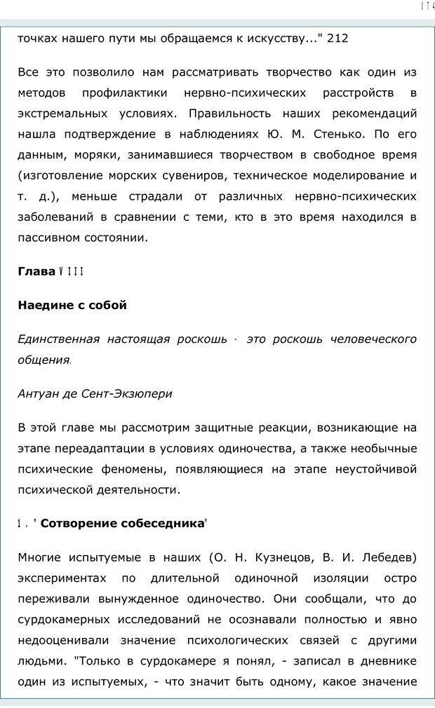 PDF. Личность в экстремальных условиях. Лебедев В. И. Страница 173. Читать онлайн