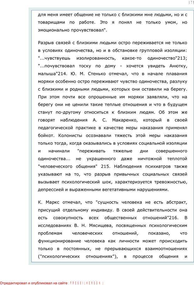 PDF. Личность в экстремальных условиях. Лебедев В. И. Страница 174. Читать онлайн