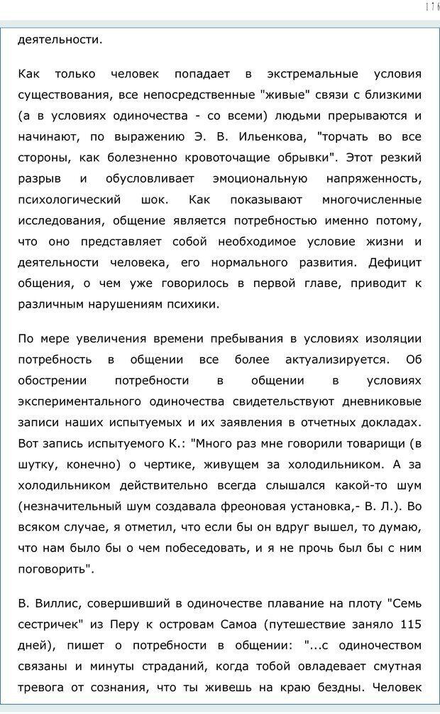 PDF. Личность в экстремальных условиях. Лебедев В. И. Страница 175. Читать онлайн