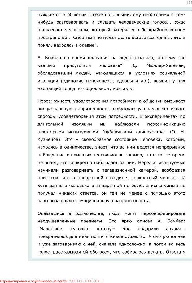 PDF. Личность в экстремальных условиях. Лебедев В. И. Страница 176. Читать онлайн