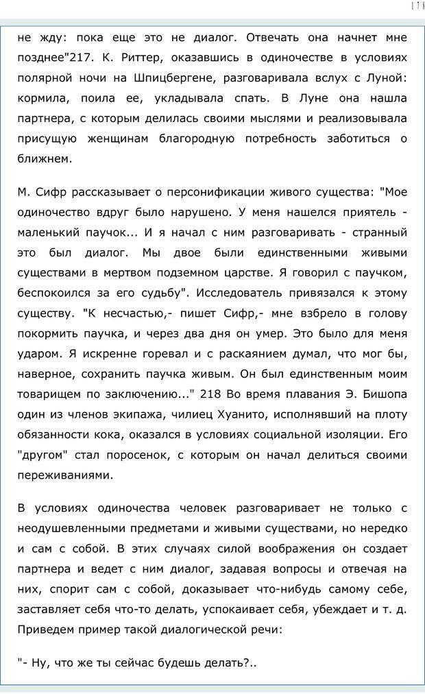 PDF. Личность в экстремальных условиях. Лебедев В. И. Страница 177. Читать онлайн