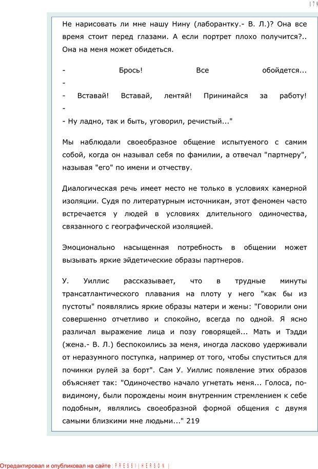 PDF. Личность в экстремальных условиях. Лебедев В. И. Страница 178. Читать онлайн