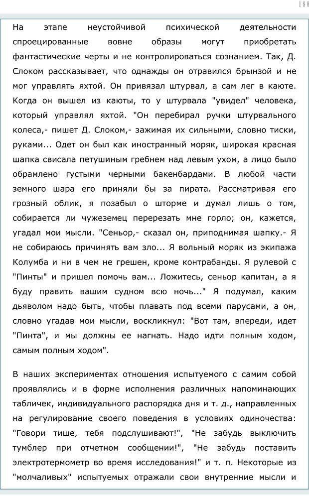 PDF. Личность в экстремальных условиях. Лебедев В. И. Страница 179. Читать онлайн