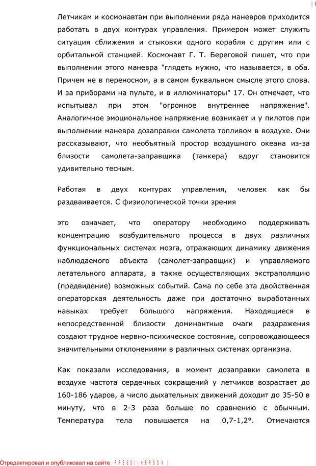 PDF. Личность в экстремальных условиях. Лебедев В. И. Страница 18. Читать онлайн