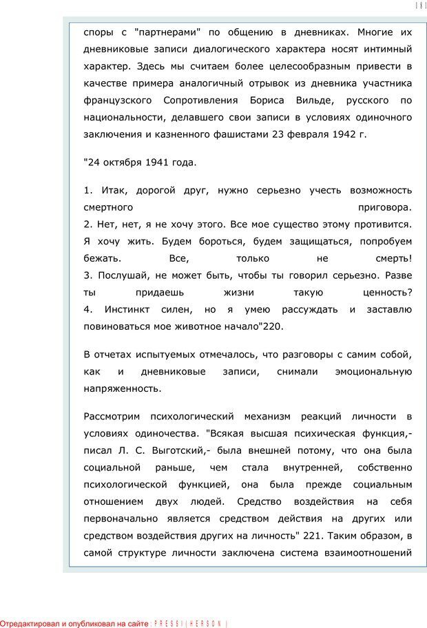 PDF. Личность в экстремальных условиях. Лебедев В. И. Страница 180. Читать онлайн