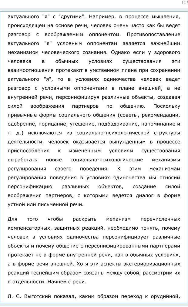 PDF. Личность в экстремальных условиях. Лебедев В. И. Страница 181. Читать онлайн