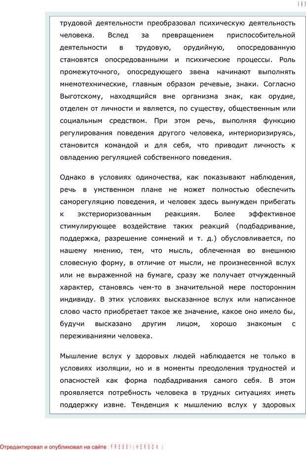 PDF. Личность в экстремальных условиях. Лебедев В. И. Страница 182. Читать онлайн