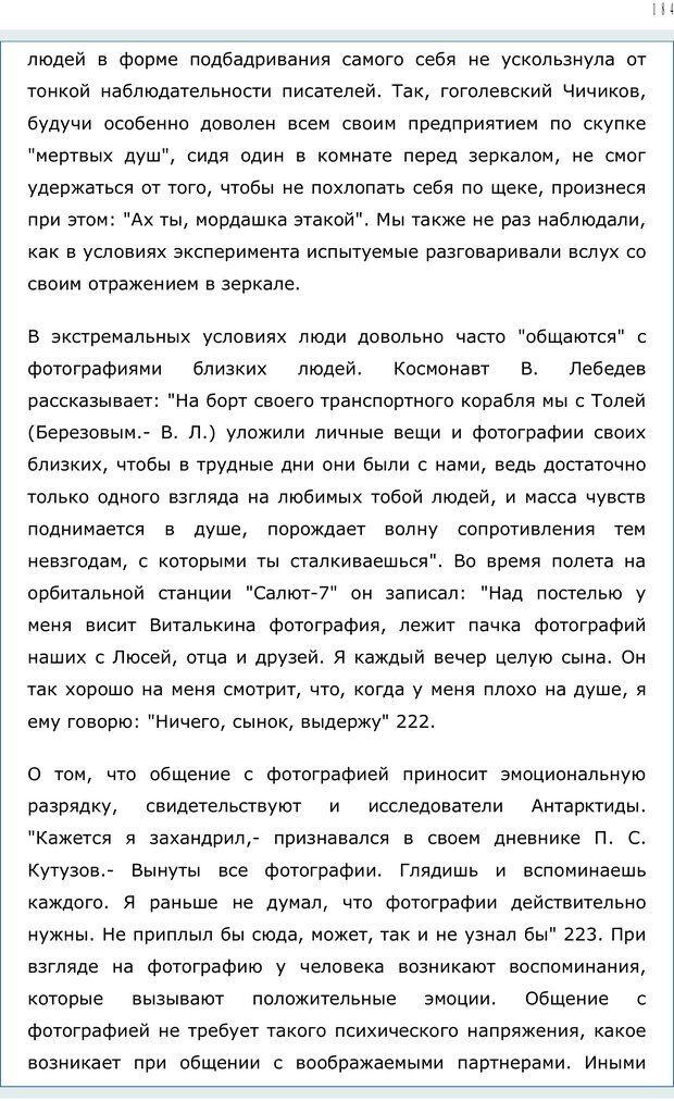 PDF. Личность в экстремальных условиях. Лебедев В. И. Страница 183. Читать онлайн