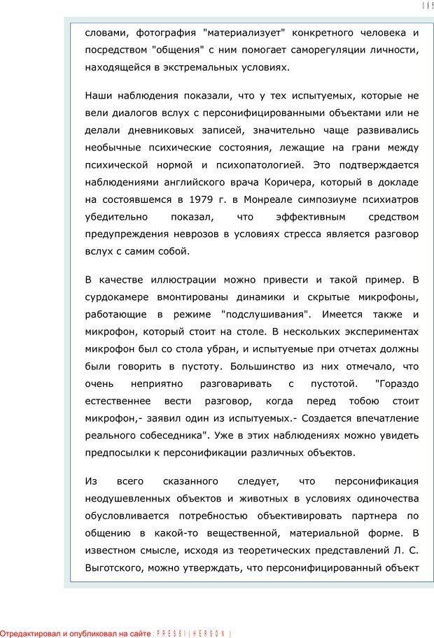 PDF. Личность в экстремальных условиях. Лебедев В. И. Страница 184. Читать онлайн