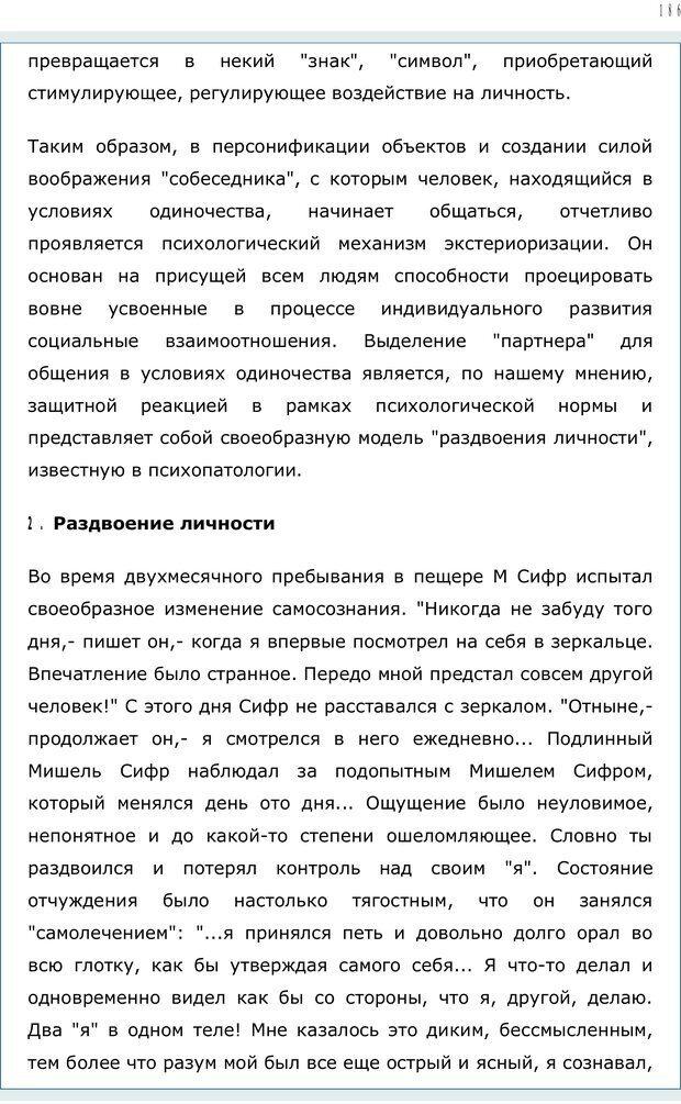 PDF. Личность в экстремальных условиях. Лебедев В. И. Страница 185. Читать онлайн