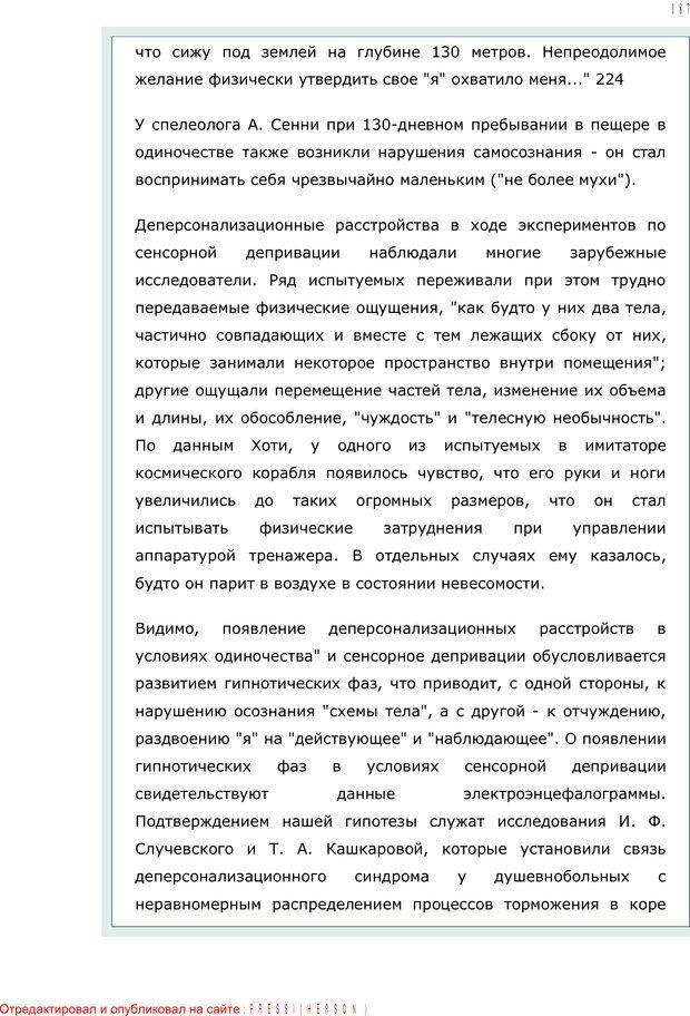PDF. Личность в экстремальных условиях. Лебедев В. И. Страница 186. Читать онлайн