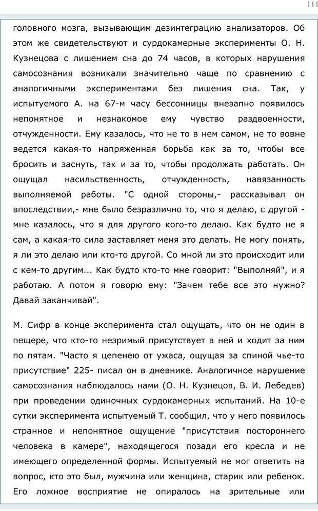 PDF. Личность в экстремальных условиях. Лебедев В. И. Страница 187. Читать онлайн
