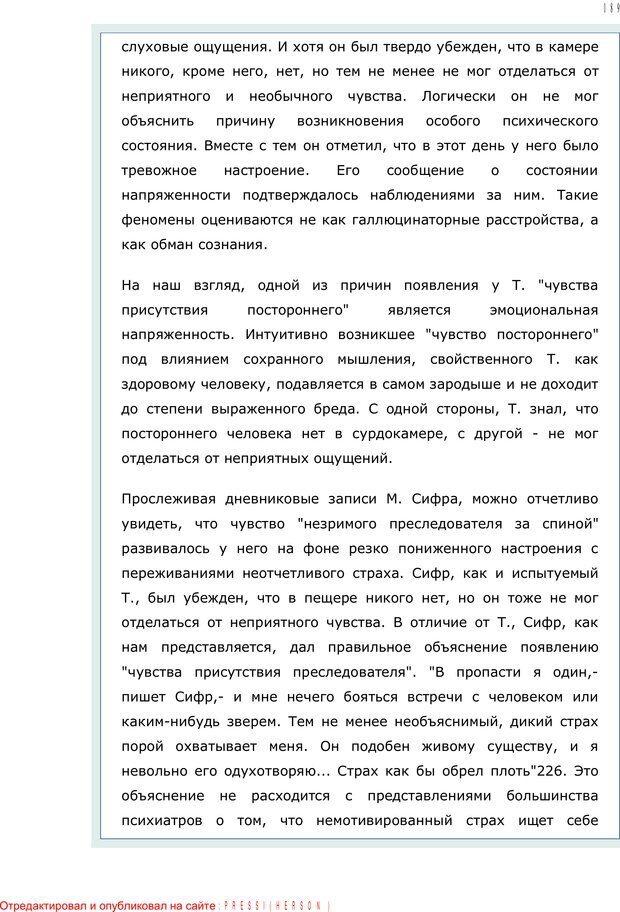 PDF. Личность в экстремальных условиях. Лебедев В. И. Страница 188. Читать онлайн