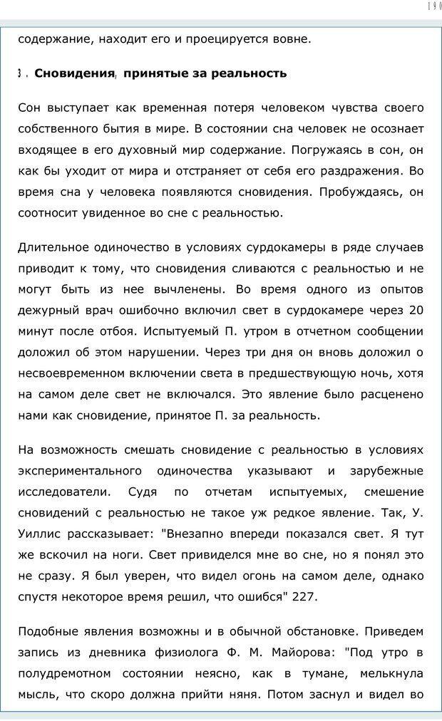 PDF. Личность в экстремальных условиях. Лебедев В. И. Страница 189. Читать онлайн