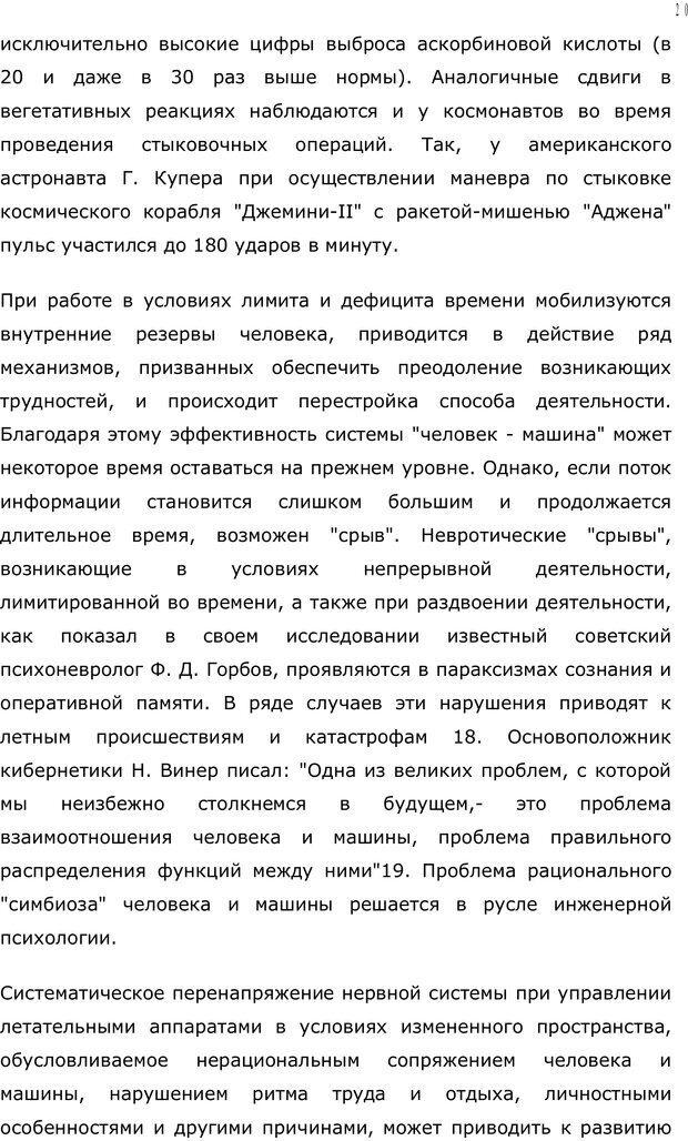 PDF. Личность в экстремальных условиях. Лебедев В. И. Страница 19. Читать онлайн