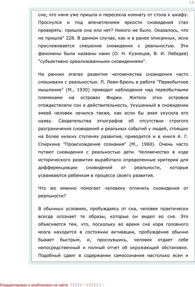 PDF. Личность в экстремальных условиях. Лебедев В. И. Страница 190. Читать онлайн