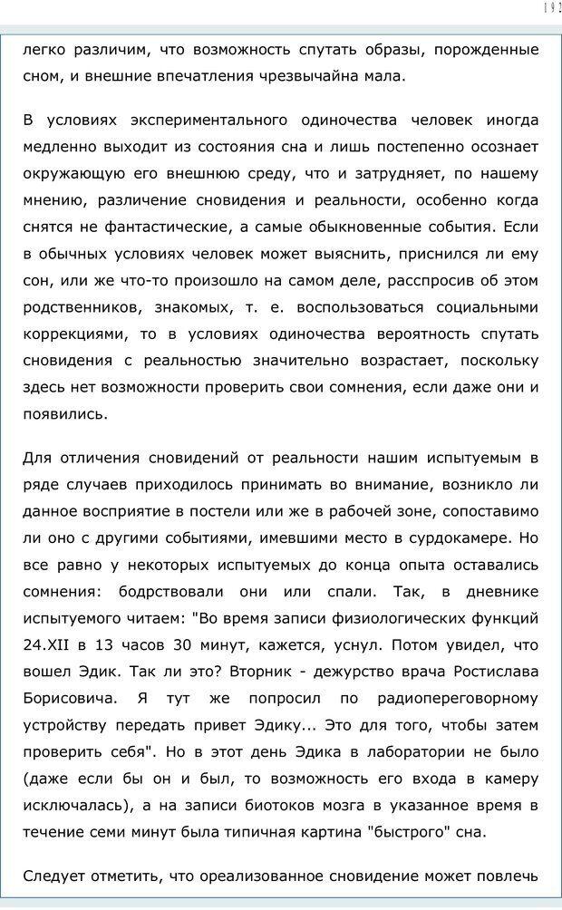 PDF. Личность в экстремальных условиях. Лебедев В. И. Страница 191. Читать онлайн