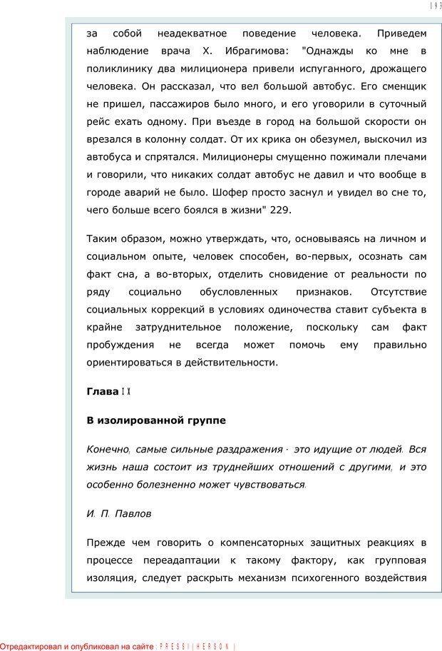 PDF. Личность в экстремальных условиях. Лебедев В. И. Страница 192. Читать онлайн