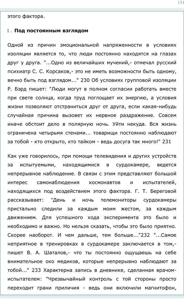 PDF. Личность в экстремальных условиях. Лебедев В. И. Страница 193. Читать онлайн